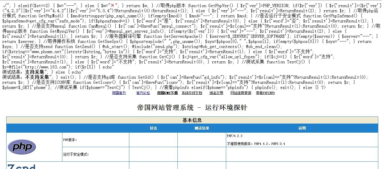 帝国CMS 后台登录500错误解决方法
